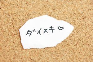 ブログ バツイチおやじの恋愛指南書